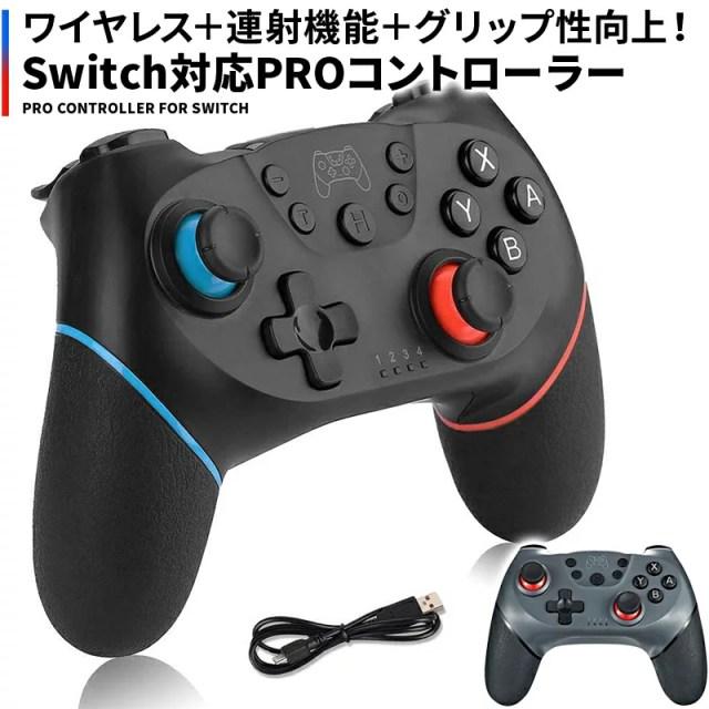 Switch pro コントローラー ワイヤレス プロコン Nintendo switch スイッチ proコントローラー ジャイロセンサー TURBO機能 HD振動 Bluetooth 無線 ゲームパッド