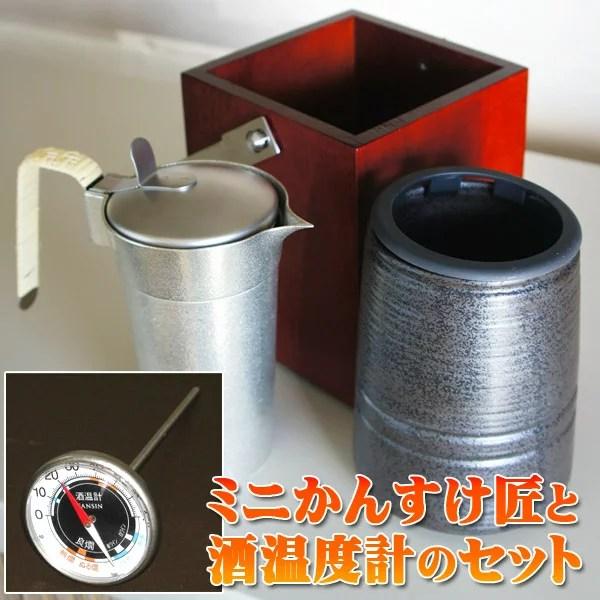 ■【酒温度計付き】ミニかんすけ匠とお得な酒温度計のセット【送