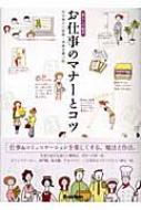 お仕事のマナーとコツ 暮らしの絵本 / 西出博子 / 伊藤美