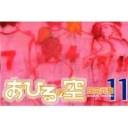 あひるの空 11 少年マガジンKC / 日向武史 ヒナタタケシ 【コミック】