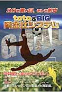 【送料無料】 3分で買い目、そして的中TOTO & BIG黄金比システム ギャンブル財テクブックス / 中村成洋 【単行本】