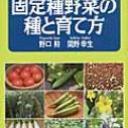 固定種野菜の種と育て方 / 野口勲 【本】