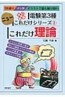 【送料無料】 これだけ理論 電験第3種ニューこれだけシリーズ / 石橋千尋 【全集・双書】