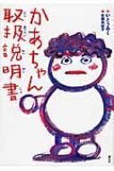 かあちゃん取扱説明書 単行本図書 / いとうみく 【本】