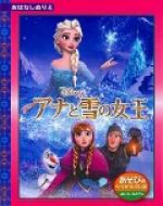 アナと雪の女王 ディズニーおはなしぬりえ52 【絵本】