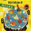 魔女のスープ 残るは食欲 新潮文庫 / 阿川佐和子 【文庫】