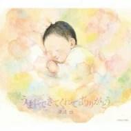 クミコ Kumiko / うまれてきてくれて ありがとう 【CD Maxi】