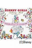 DISNEY GIRLS Coloring Book / ディズニー大人のぬり絵編集部 【本】