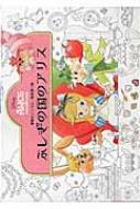 素敵なディズニー絵本塗り絵 ふしぎの国のアリス ブティックムック 【ムック】