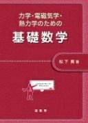 【送料無料】 力学・電磁気学・熱力学のための基礎数学 / 松下貢 【本】