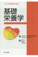 基礎栄養学 サクセス管理栄養士講座 第5版 / 鈴木和春 【全集・双書】