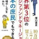 世界第3位のヘッジファンドマネージャーに日本の庶民でもできるお金の増やし方を訊いてみた。 / 塚口直史 【本】
