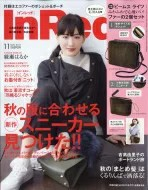 InRed (インレッド) 2017年 11月号 / InRed編集部 【雑誌】