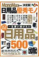 MonoMax特別編集 決定版! 日用品優秀モノ e-MOOK 【ムック】