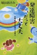 発達障害だった大丈夫 自閉症の子を育てる幸せ / 堀田あけみ 【本】