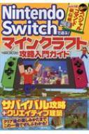 Nintendo Switchで遊ぶ!マインクラフト攻略入門ガイド / マイクラ職人組合 【本】
