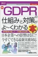 最新GDPRの仕組みと対策がよーくわかる本 How-nual
