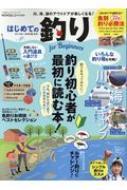 はじめての釣り for Beginners 100%ムックシリーズ 【ムック】