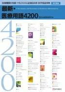 【送料無料】 最新・医療用語4200 / 日本病院事務研究会