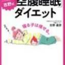 吉野式「空腹睡眠」ダイエット / 吉野達彦 【本】