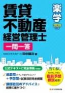 楽学 賃貸不動産経営管理士 一問一答 2020年版 / 田中