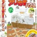 ふしぎの国のアリのすハウス 科学と学習PRESENTS / 島田拓 【ムック】