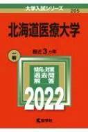 【送料無料】 北海道医療大学 2022年版大学入試シリーズ / 教学社編集部 【全集・双書】