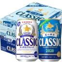 お中元 ビール 限定品送料無料 ビール サッポロクラシック