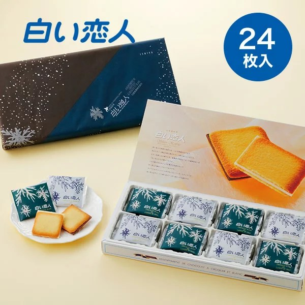 ISHIYA (石屋製菓) 白い恋人24枚入 ホワイト&ブラック