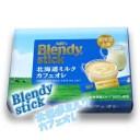 Blendy stick ブレンディスティック 北海道ミルクカフェオレ 8本入北海道 お土産 土産 みやげ おみやげ お菓子 スイーツ父の日 2019