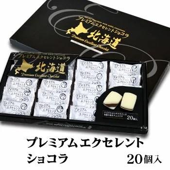プレミアムエクセレントショコラ 北海道 お土産 おみやげ お菓子 スイーツ チョコレート