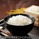 新米 30年産 新潟産特別栽培米 コシヒカリ白米 15kg (10kg+5kg) ほぼ無農薬  【こしひかり 白米 送料無料】 [一等級]