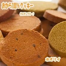 ヒルナンデス!で紹介!超低糖質♪【グルテンフリー♪】カタうMAX!!ホオリイの豆乳おから100%クッキー マンナン入り【