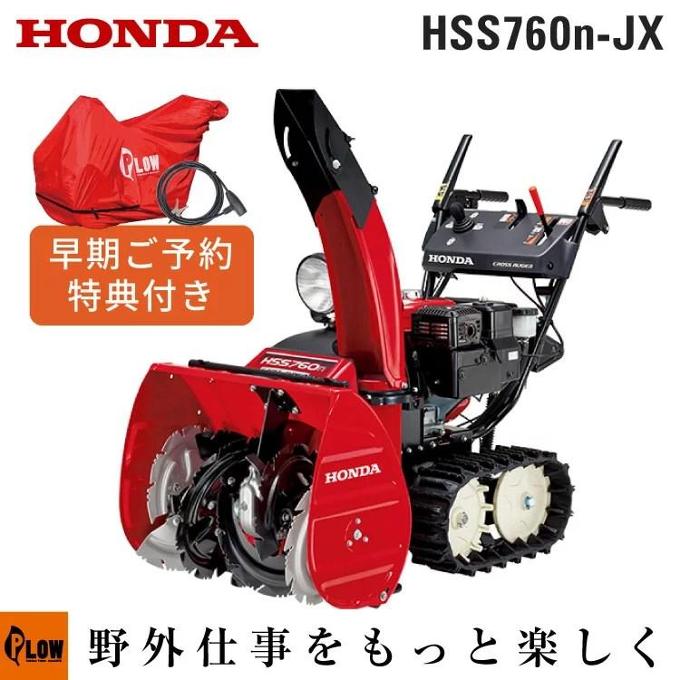除雪機 家庭用 ホンダ HSS760n-JX1 小型 エンジン式 クロスオーガ仕様 除雪幅60.5cm ボディカバー+選べる...