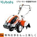 クボタ 耕運機 リアロータリー 陽菜Smile TRS600