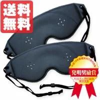 ピンホールアイマスク ネミール ステラ 2コセット 【名和里商事】 【あす楽対応】 【送料無料】