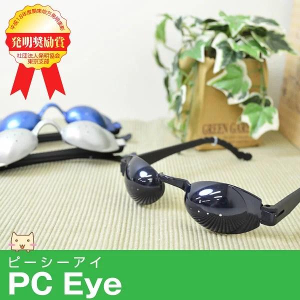 【在庫限り】 パソネットピーシーアイ (PC-EYE) 廉価版 ストラップなしタイプ【名和里商事】 【あす楽対応】