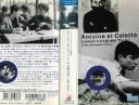 【VHSです】アントワーヌとコレット(二十歳の恋)/あこがれ [字幕][フランソワ・トリュフォー]|中古ビデオ【中古】【8/1 0時から 8/..
