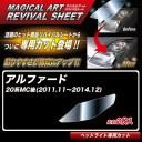 アルファード 20系MC後(H23.11〜H26.12) 車種別専用カット ヘッドライト用 復元 マジカルアートリバイバルシート MRSHD-T05 ハセプロ