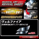 ヴェルファイア 20系MC後(H23.11〜H26.12) 車種別専用カット ヘッドライト用 復元 マジカルアートリバイバルシート MRSHD-T07 ハセプロ