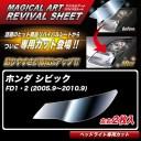 シビック FD1・2 (2005.9〜2010.9) 車種別カット ヘッドライト用 透明感を復元 マジカルアートリバイバルシート MRSHD-H10 ハセプロ