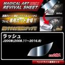 ハセプロ マジカルアートリバイバルシート ラッシュ J200系(H20.11〜H28.8) 車種別専用カット ヘッドライト用 透明感を復元 MRSHD-T02