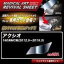 ハセプロ マジカルアートリバイバルシート アクシオ 160系MC前(H24.5〜H27.3) 車種別専用カット ヘッドライト用 透明感を復元 MRSHD-T03