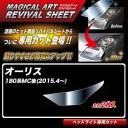 ハセプロ マジカルアートリバイバルシート オーリス 180系MC後(H27.4〜) 車種別専用カット ヘッドライト用 透明感を復元 MRSHD-T14