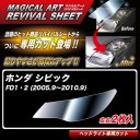 ハセプロ マジカルアートリバイバルシート シビック FD1・2 (2005.9〜2010.9) 車種別カット ヘッドライト用 透明感を復元 MRSHD-H10