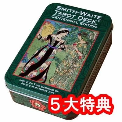 【復刻版!タロットカード】スミス・ウェイト・センテニアル・タロット(缶入り)落ち