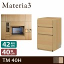 Materia3 TM D42 40H 【奥行42cm】高さ70cm キャビネット 引出し [マテリア3]
