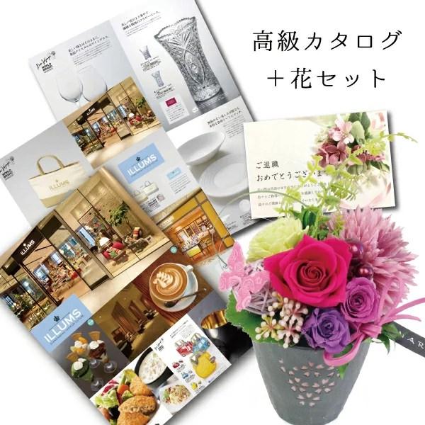 【あす楽】 誕生日 花 カタログギフト と プリザーブドフラ