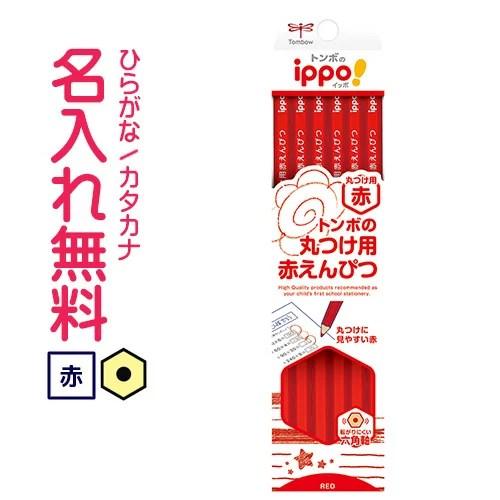 ■ippo(イッポ)丸つけ用赤えんぴつ 12本入り