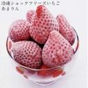 【農家直送】ショックフリーズ冷凍いちご「あまりん」1000グラム 冷凍いちご いちご